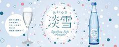 ホームページ | 白鶴酒造株式会社