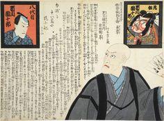 Toyohara Kunichika (1835-1900): Actor Ichikawa Danjuro VII Memorial Portrait, woodblock print, ca. 1859. SOLD.