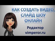 Как сделать видео из фотографий онлайн. Как сделать видео бесплатно. Видео редактор vimperor.ru - YouTube Adobe Muse, Helpful Hints, Saving Money, Internet, Education, Learning, Digital, Youtube, Photography
