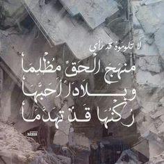 ابراهيم طوقان . التغريبة السورية :'(