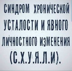 «Картинки разные нужны, картинки разные важны» 21.09 - ЯПлакалъ Life Memes, Life Quotes, Russian Jokes, Best Quotes, Funny Quotes, New Funny Jokes, Motivational Quotes, Inspirational Quotes, Aesthetic Words