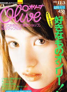 Olive #309 / Hinano Yoshikawa