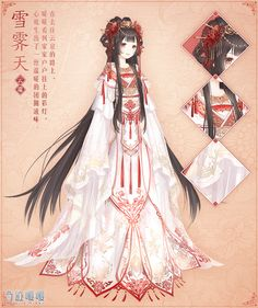 微博 empress royalty oriental red and white long dress or robes