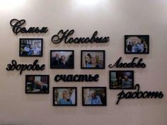 фоторамки из фанеры с надписями: 5 тыс изображений найдено в Яндекс.Картинках