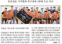 2015년 5월 18일 중앙일보, 기자협회 축구대회 4번째 우승 차지/ 상금은 저소득층 어린이에게 기부