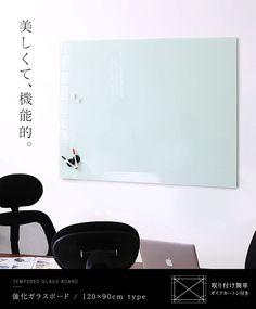 【楽天市場】ホワイトボード ガラス ガラスボード ガラス製 ウォールボード 壁面 壁掛け オフィス 会議室 店舗 強化ガラス シンプル マグネット 磁石 メモ 120x90cm おしゃれ 送料込 【送料無料】:家具通販のロウヤ
