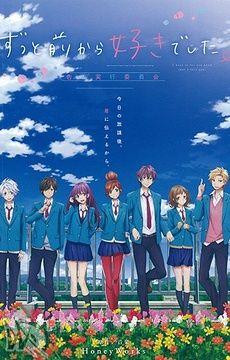 AnimeAddicts - Ismertetők - Anime: Zutto Mae kara Suki Deshita. Kokuhaku Jikkou Iinkai / ずっと前から好きでした. ~告白実行委員会~