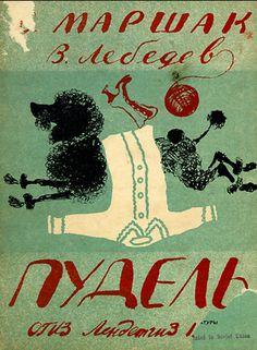 Book cover and illustrations by Vladimir Lebedev, 1934, Leningrad. Story by Samuel Iakovlevich Marshak.