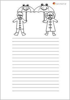 Μπορούμε να εκτυπώσουμε στο σπίτι τη σελίδα γραφής με τα παιδιά που κρατούν τις ομπρέλες τους και να αποτυπώσουμε στο χαρτί τις σκέψεις μας και τα συναισθήματα μας για την εποχή του φθινοπώρου αφού πρώτα ζωγραφίσουμε την εικόνα . Το φύλλο είναι χωρισμένο σε γραμμές με απόσταση 0,98 εκ μεταξύ τους και μπορεί να χρησιμοποιηθεί και σαν σημειωματάριο εκτυπώνοντας και ενώνοντας ιδίου θέματος σελίδες γραφής .