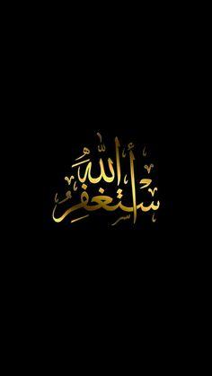 Quran Wallpaper, Iphone Wallpaper Images, Islamic Quotes Wallpaper, Mecca Islam, Mecca Kaaba, Islam Muslim, Kaligrafi Allah, Arabic Calligraphy Tattoo, Imam Hussain Wallpapers
