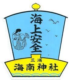 海南神社 海上安全ステッカー