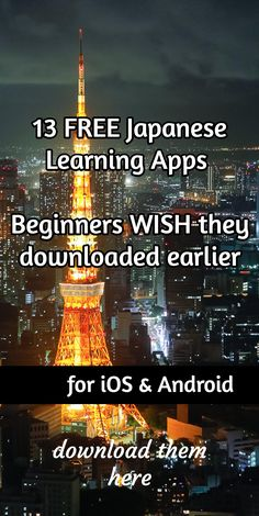 13 FREE Japanese Learning Apps Beginners WISH they downloaded earlier / for iOS & Android / download them here http://www.linguajunkie.com/japanese/best-japanese-learning-apps