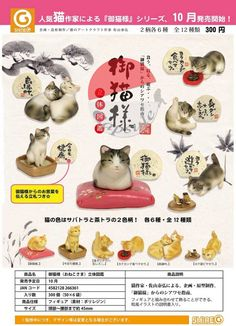 GREEN GREEN ARMY 2 All 6 kinds set Panda/'s hole Takara Tommy Arts Gachapon Japan