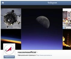 As we all know, we are rapidly increasing in technology.In this day and age, we live off of it. Russia has embraced the social media world by creating an Instagram account for their space Agency. They said the reason they wanted to create the whole  page was to get people interested and informed about what's going on in their space program! Ever since creating the account, they have shared their personal photos of the moon and earth!