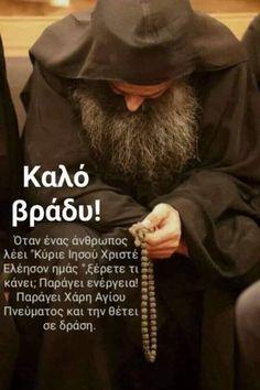 Byzantine Icons, Orthodox Christianity, Christian Faith, Believe, Wisdom, Names, Sayings, Quotes, Saints