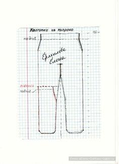 Выкройка колготок и носочков на кукол Паоло Рейн 33 см.