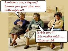Funny Greek Quotes, Comic Pictures, Stupid Funny Memes, Beach Photography, Caricature, Funny Photos, Wise Words, Have Fun, Best Friends