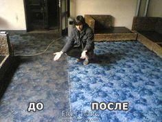 Как легко очистить ковер.. Обсуждение на LiveInternet - Российский Сервис Онлайн-Дневников