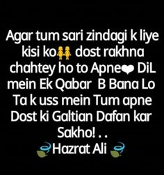 Galtiyan toh meri dafan ki he usne! Islamic Love Quotes, Islamic Inspirational Quotes, Muslim Quotes, Religious Quotes, Hazrat Ali Sayings, Imam Ali Quotes, Allah Quotes, Deep Words, True Words