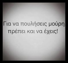 Unique Quotes, Smart Quotes, Best Quotes, Inspirational Quotes, My Life Quotes, Relationship Quotes, Funny Greek Quotes, Funny Quotes, Jokes Quotes