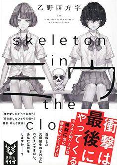 ミウ -skeleton in the closet- Manga Covers, Comic Covers, Book Cover Design, Book Design, Comic Styles, Drawing Challenge, Light Novel, Novels, Character Design