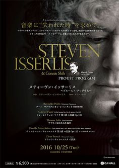 スティーヴン・イッサーリス Concert Flyer, Japanese Design, Recital, Music Albums, Orchestra, Album Covers, Layout Design, Graphic Design, Classic