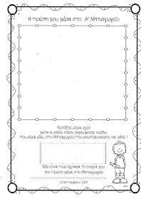 Τα Απειρωτάκια: Πρώτη μέρα στο Α΄ Νηπιαγωγείο 1st Day Of School, Beginning Of School, Kindergarten Activities, Preschool, Alphabet, Back To School Crafts, Autumn Activities, Bullet Journal, Education