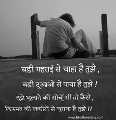 Emotional In Hindi, Love, Sad, Life, Images & Quotes for whatsapp status 2018 Love Story Quotes, Love Quotes With Images, Love Quotes In Hindi, True Love Quotes, Romantic Love Quotes, Love Quotes For Him, Love Triangle Quotes, Heart Touching Love Story, Ego Quotes