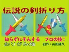 折り紙剣の折り方作り方創作Origamisword折り紙伝説の剣折り方動画