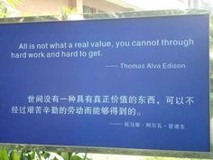 Edison was so wise. | 22 Chinese Signs That Got Seriously Lost In Translation