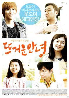 Rockin' on Heaven's Door Poster 2013 Dong-seok Ma, Jin-hee Baek, Hong-ki Lee