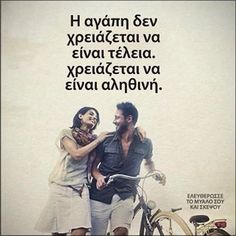 Η αγάπη δε χρειάζεται να είναι τέλεια, αλλά αληθινή ❤️#love #relationship #dating #single #couple #cute