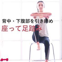 座って足踏み Fitness Tips, Health Fitness, Face Exercises, Workout, Train, Diet, Beauty, Instagram, Exercises