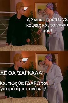 Series Movies, Tv Series, Greeks, Stupid Funny Memes, Tvs, Kale, Motivational Quotes, Comedy, Therapy
