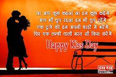 Happy Kiss Day Shayari In Hindi । Kiss Day wishes in Hindi Happy Kiss Day, Happy Valentine Day Quotes, Wife Jokes, Shayari In Hindi, Valentine's Day Quotes, Day Wishes, Kisses, Quote Of The Day, Memes