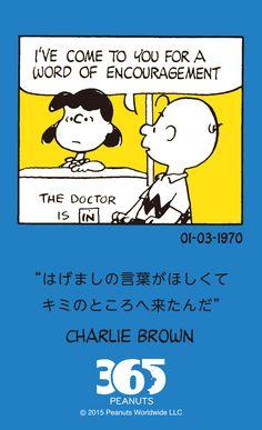 日本のスヌーピー公式サイト。原作「ピーナッツ」関連情報、作者・チャールズ・シュルツの紹介。壁紙、グリーティングカードの配布等。