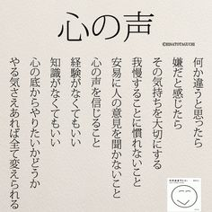 あなたの心の状態を占います | 女性のホンネ川柳 オフィシャルブログ「キミのままでいい」Powered by Ameba Wise Quotes, Famous Quotes, Words Quotes, Inspirational Quotes, Sayings, Dream Word, Japanese Quotes, Life Words, Meaningful Life