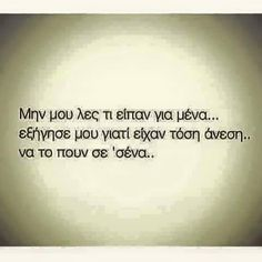 Σιγά να μην μπορείς να το εξηγήσεις... Quotes And Notes, Text Quotes, Love Quotes, Big Words, Greek Quotes, Live Laugh Love, English Quotes, True Stories, Texts