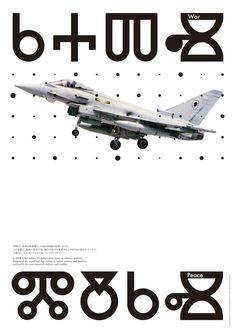 War / Peace. Katsumi Asaba. 2009