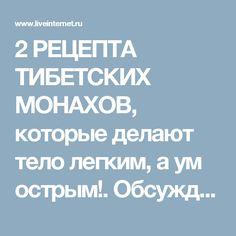 2 РЕЦЕПТА ТИБЕТСКИХ МОНАХОВ, которые делают тело легким, а ум острым!. Обсуждение на LiveInternet - Российский Сервис Онлайн-Дневников