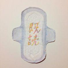 PMSシリーズ/ナプキンに刺繍 #momokofukaya