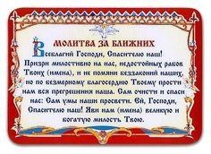 молитвы: 21 тыс изображений найдено в Яндекс.Картинках Runes, Positive Quotes, Psychology, Prayers, Religion, Wisdom, Positivity, Good Things, God