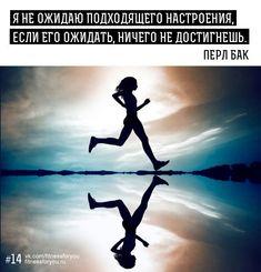 Мотивирующие цитаты про спорт и здоровье великих людей  Перл Бак