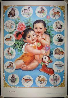 CNY Pang Wawa - Chubby Babies