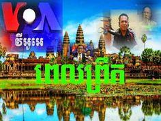 VOA, VOA in Khmer , Khmer News, Cambodia News   24/12/2016 AM   Khmer Ho...