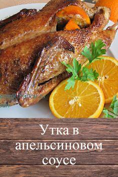 Утка в апельсиновом соусе подаётся во многих ресторанах мира и неизменно пользуется успехом, так как кисло-сладкий сок апельсинов как нельзя лучше сочетается с ароматным утиным жиром. Пошаговый рецепт на recept-france.ru. Круассан-журнал