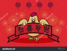 Year Of Rooster 2017/ Chicken Rice Cake/ 2017 New Year Card / Translation Of…