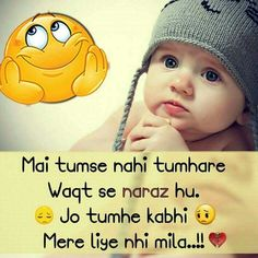 Kids I Miss You Quotes, Sad Quotes, Hindi Quotes, Qoutes, Cute Baby Quotes, Funny Quotes For Kids, Silent Words, Attitude Quotes For Boys, Naughty Quotes