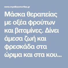 Μάσκα θεραπείας με οξέα φρούτων και βιταμίνες. Δίνει άμεσα ζωή και φρεσκάδα στα ώριμα και στα κουρασμένα δέρματα! : www.mystikaomorfias.gr, GoWebShop Platform