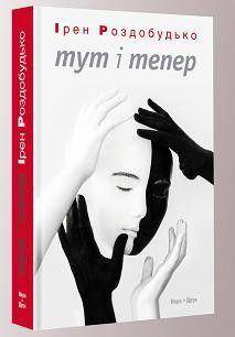 Презентація нового роману Ірен Роздобудько - 8 Вересня 2016 | Litcentr